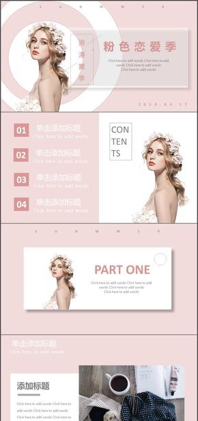 恋爱结婚婚纱粉色少女心杂志画册动态PPT模板
