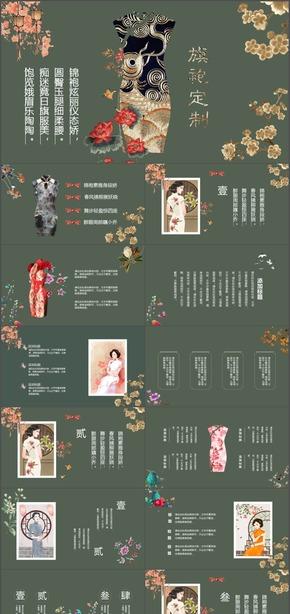 中国风典雅艺术传统手艺旗袍展示墨绿底色动态PPT