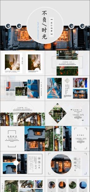 精品优惠旅游摄影相册杂志风小清新文艺PPT动态模板