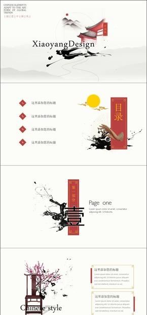 创意中国风 素雅中国风工作汇报总结PPT模板