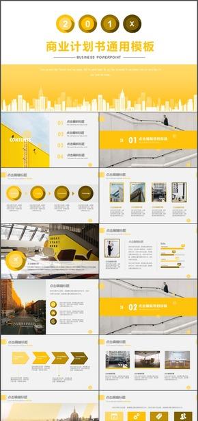 时尚简约文艺小清新商业计划书杂志画册排版动态PPT模板