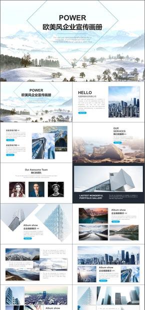 欧美风公司介绍企业宣传画册PPT模板