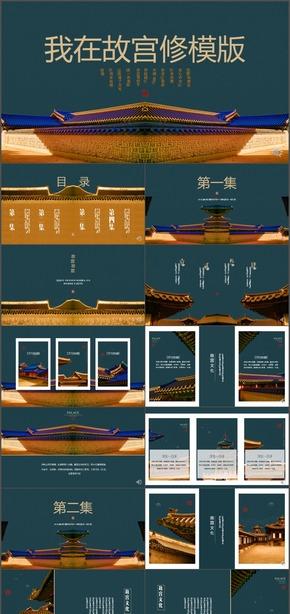 北京故宫古典建筑简约大气设计美学排版