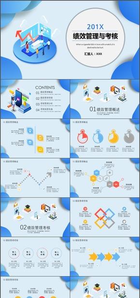 2.5D科技简约模板蓝色绩效考核多图商务通用演讲教学宣传