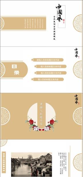 中国风古韵企业文化培训授课课件PPT模板