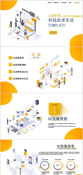 黄色炫彩扁平化5G光速时代网络通讯模板3
