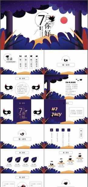 树林鸟儿扁平化可爱七月紫色动态PPT模板