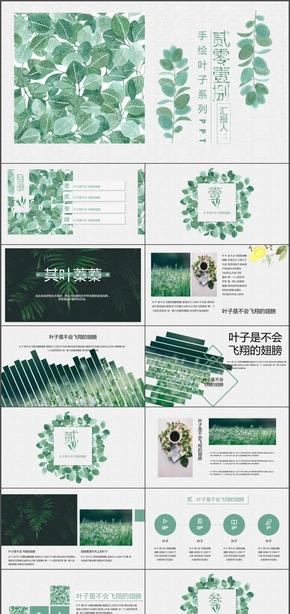 文艺森系手绘绿色叶子PPT模板