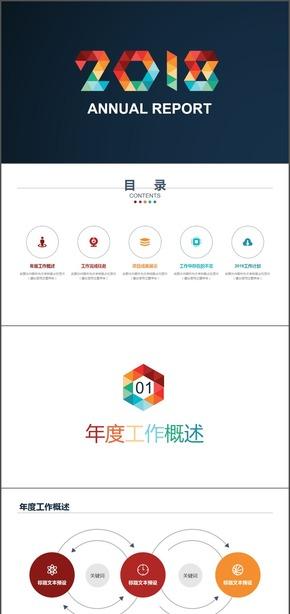 2018扁平蓝炫彩年终总结PPT模板