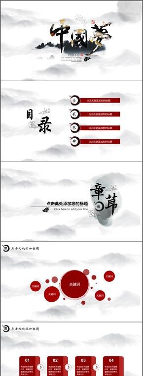 限时优惠中国梦水墨中国风工作总结ppt模板
