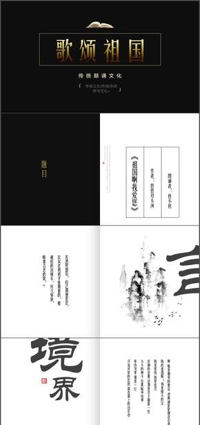 古典诗歌字体视觉黑白歌颂祖国杂志排版
