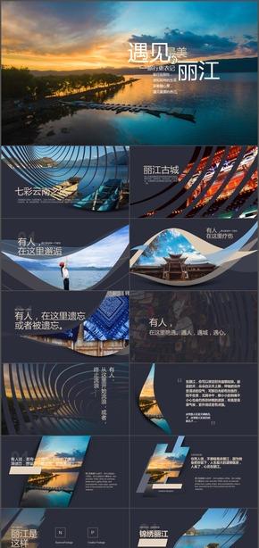 旅游行业云南丽江旅游纪念摄影画册动态PPT模板