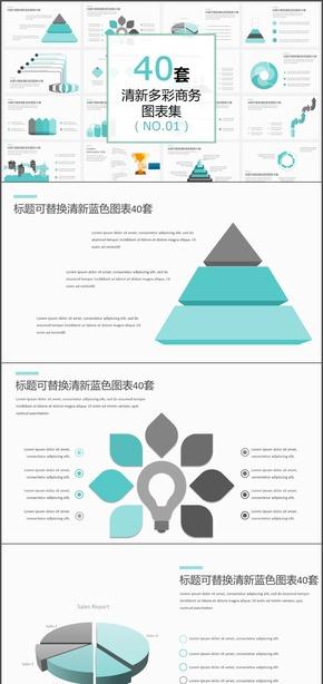 清新配色商务图表40套PPT图表模板