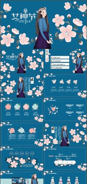 桃花素材春季清新三八节女神节浪漫宣传策划PPT模板
