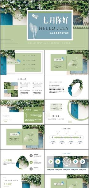 花园小清新画册杂志风七月动态PPT模板