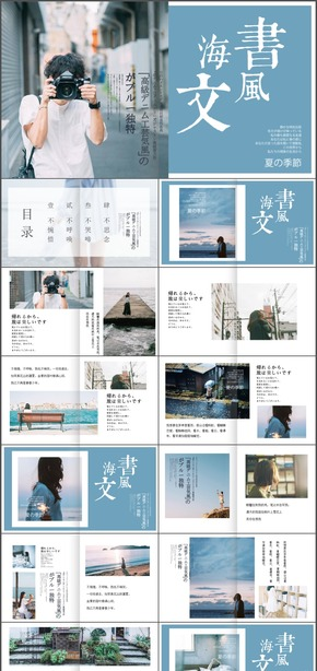 旅行纪念相册淡雅小清新日本夏季海边旅游PPT模板