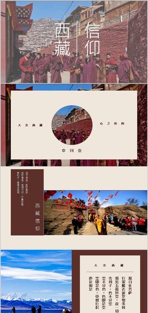 西藏旅游宣传藏文化宣传中国文旅行纪念