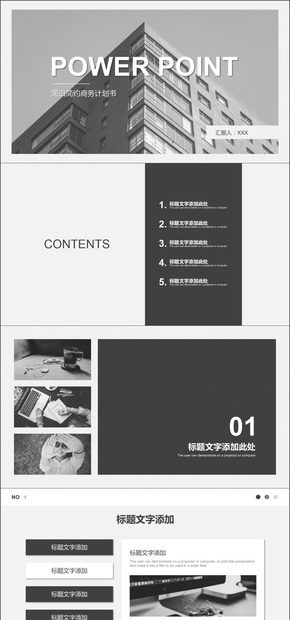 黑白简约商务计划书工作总结ppt模板