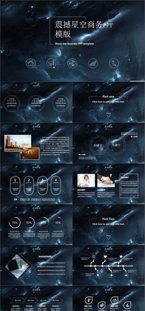 震撼星空商务工作总结项目汇报年终总结通用PPT模版