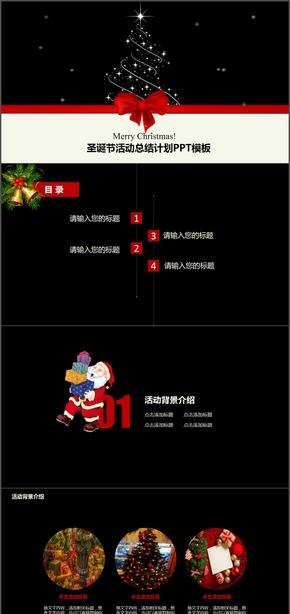黑色扁平化圣诞节平安夜PPT模板