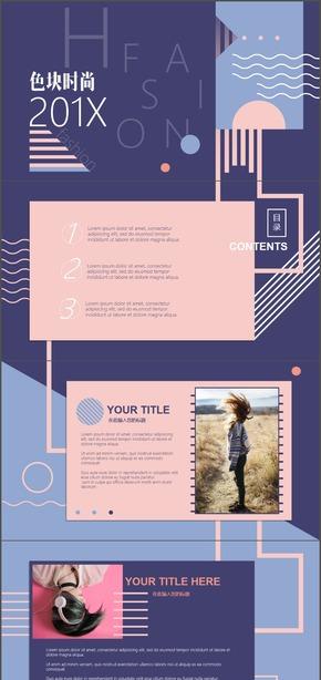 欧美创意时尚几何色块拼接杂志风极简线条PPT模板