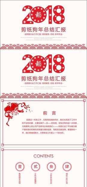 2018简约中国风狗年剪纸工作总结PPT模板