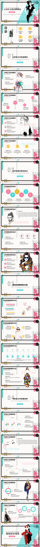 彩色时尚手绘服装设计服饰样式绘图企业宣传PPT模板