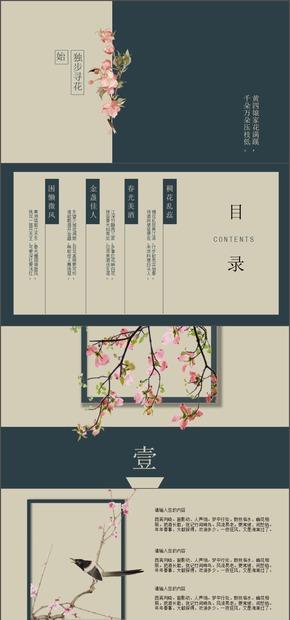 复古唯美中国风始独步寻花画册ppt模板