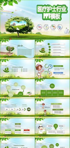 爱卡通儿童快乐成长PPT课件模版