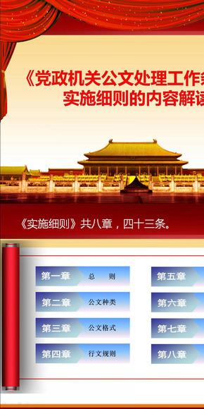 政府个人简历ppt模板_素材_背景图片免费下载–演界网