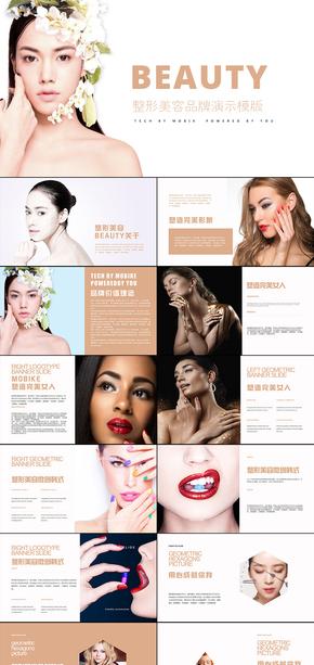 美容护肤时尚韩国化妆品美容护肤品PPT模版