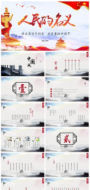 中国风纪委反腐败廉洁廉政教育PPT模板