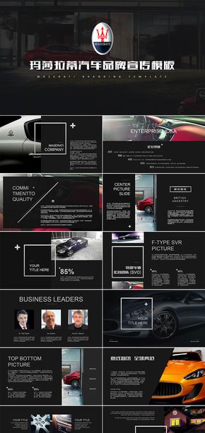 maserati玛莎拉蒂汽车商业计划书品牌宣传动态ppt模板