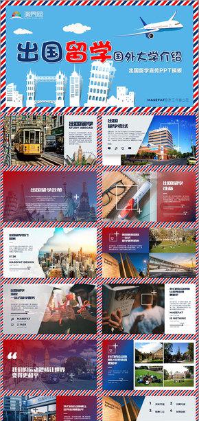 高端欧美出国留学美国留学欧美旅游教育培训PPT模板