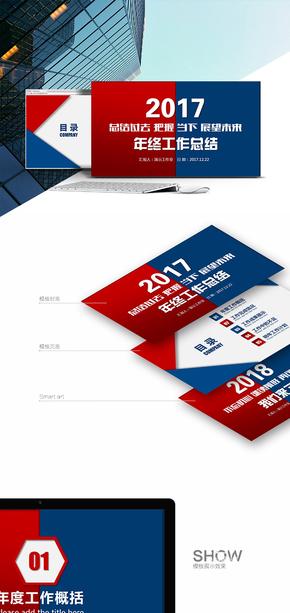 2018创意红蓝年终工作总结年中总结企业宣传工作计划PPT模板