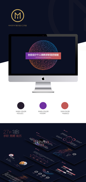 创意设计精美个人简历述职岗位竞聘PPT模板