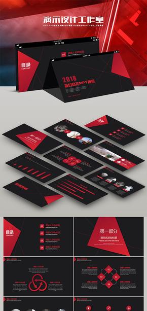简约商务宣传企业汇报产品发布PPT模板