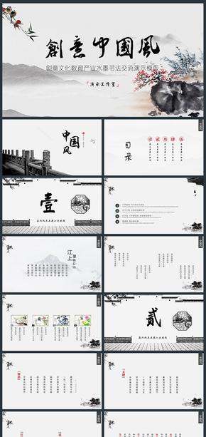古典中国风山水动态彩色水墨ppt模板