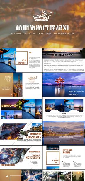 魅力杭州印象西湖旅行攻略旅游风土人情介绍PPT模版-旅游英语旅游