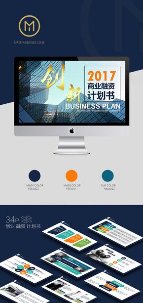 框架完整商业计划书营销策划书ppt模板