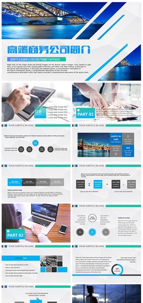 动感蓝色企业产品介绍商务PPT模板