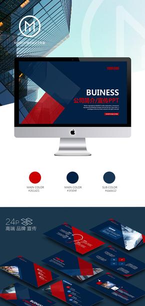欧美商务企业介绍公司宣传简介商业计划书PPT模板