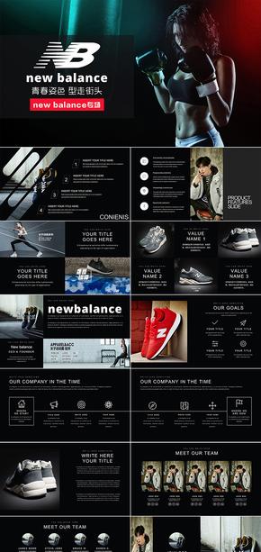 新百伦newbalance运动品牌商业计划书企业宣传演示ppt模板