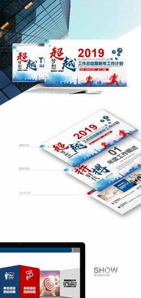 2019创意红蓝年终工作总结暨新年计划企业宣传工作计划PPT模板