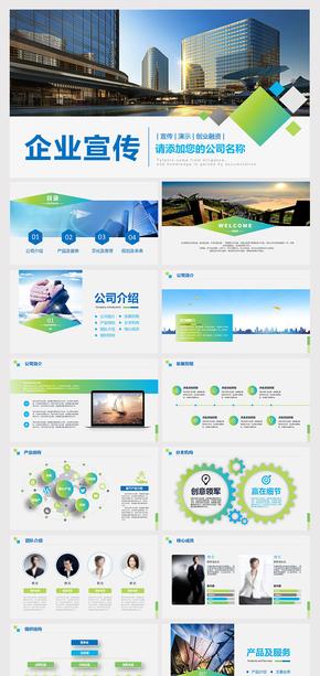 公司简介企业宣传公司推广PPT模板下载