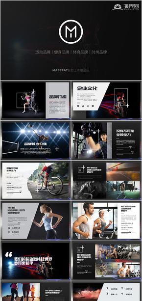 Adidas阿迪达斯体育运动品牌营销商业计划书PPT品牌宣传