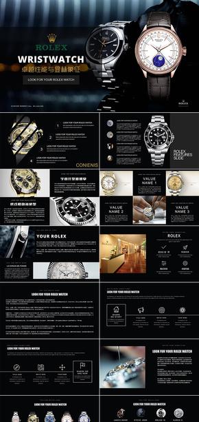 高端Rolex劳力士手表腕表宣传推广PPT模板