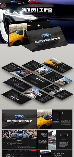 福特高档品牌汽车营销商业计划PPT模板