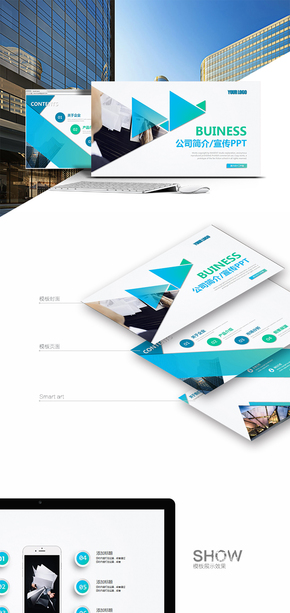 简约实用总结计划工作报告商务展示企业宣传简介培训讲座PPT模版