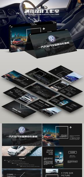 一汽大众高档品牌汽车营销商业计划PPT模板